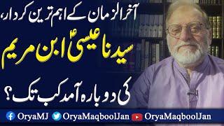 Latest Video of Orya Maqbool Jan   19 April 2020