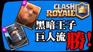clash royale 皇室戰爭 tv royale 黑暗王子巨人流 勝