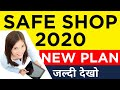 SAFE SHOP : का नया प्लान NEW PLAN 2018 | SAFE SHOP INDIA
