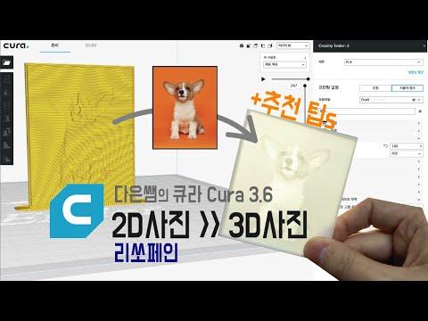 17. 다은쌤의 큐라 3.6 (Cura) - 2D사진 - 3D 사진 액자 팁 (리쏘페인)