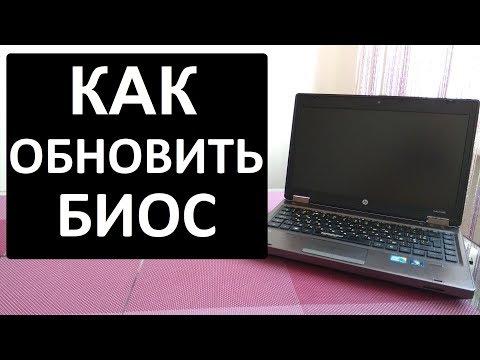 Как обновить прошить Биос на ноутбуке HP и других моделях.