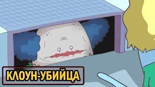 Клоун Убийца На Дне Рождении ● Русский Дубляж