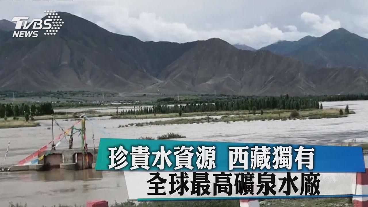 珍貴水資源 西藏獨有 全球最高礦泉水廠 - YouTube