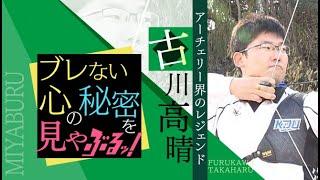 アーチェリー古川5大会連続五輪出場を決めた裏側を見やぶる!東京五輪代表最終選考会に密着