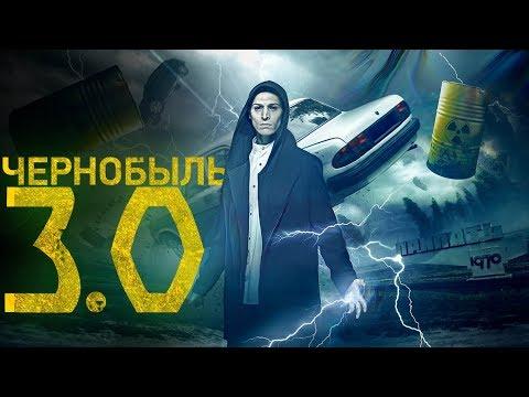 Чернобыль Зона Отчуждения 3 фильм: сюжет, дата и анонс