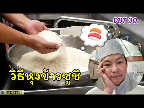 DBT 30.วิธีหุงข้าวซูชิ 🍣 [How to make Sushi Rice]