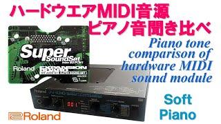 roland sr jv80 07 with jv 1010 soft piano