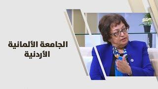 أ.د. منار فياض - الجامعة الألمانية الأردنية