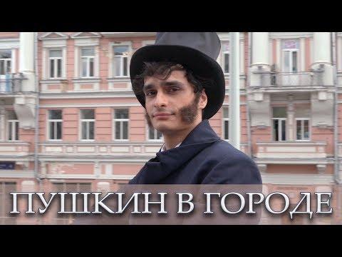 Пушкин в городе