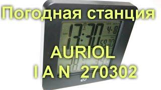 Погодна станція AURIOL IAN 270302