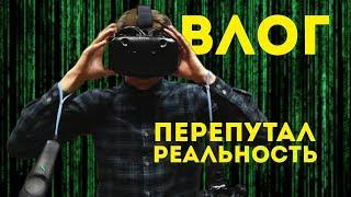 МЕНЯ СЪЕЛИ ЗОМБИ | ПЕРЕПУТАЛ РЕАЛЬНОСТЬ | Игры в VR