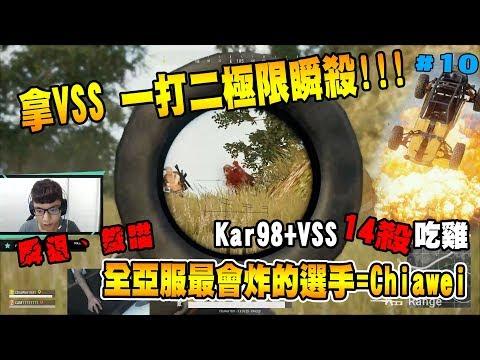 【神人精華-Chiawei】VSS一打二極限瞬殺!!! Kar98+VSS=吃雞 真不虧是全亞服最會炸的選手...🤣🤣 - 絕地求生精彩鏡頭