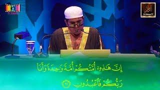 Gambar cover International Al-Quran Memorisation Assembly 2018 - Kolim Siddiqee (Bangladesh)