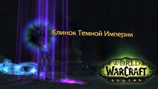 Артефакт Жреца: Ксал'атат, клинок Темной Империи ● World of Warcraft: Legion #5