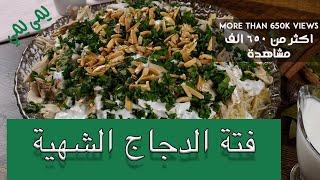 الوجبة الملكية الفاخرة -  فتة الدجاج - Chicken Fatteh - Poulet Fatteh