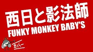 宅録ギタリスト「福本バンビ」によるカバーです。 西日と影法師 - FUNKY...