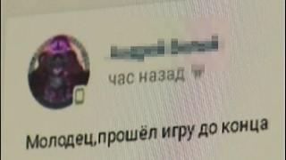 В социальных сетях распространяются «группы смерти»