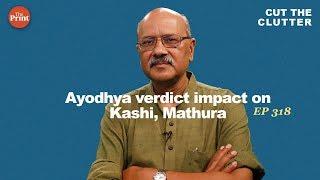 Close reading of Ayodhya verdict & powerful implications for Kashi, Mathura etc