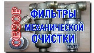 ОБЗОР ФИЛЬТРОВ МЕХАНИЧЕСКОЙ ОЧИСТКИ ВОДЫ