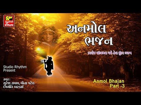 GUJRATI  ANMOL  BHAJAN  PART-3