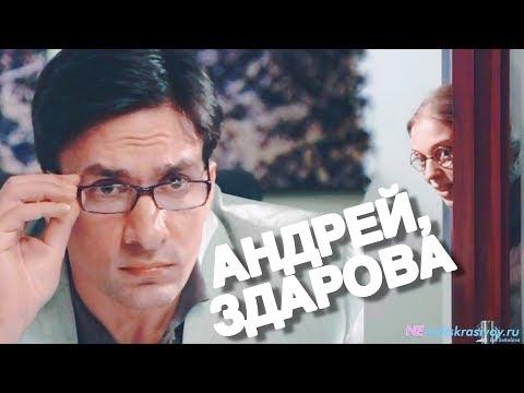НРК Андрей, здарова