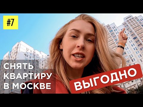 Как снять квартиру в Москве. VLOG