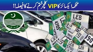 Decision To End VIP Culture In Excise Department