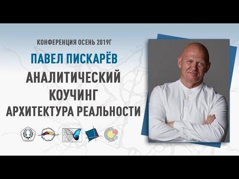 Презентация курса Архитектура Реальности | Павел Пискарев