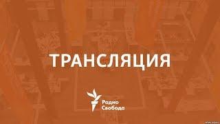 Фото Радио Свобода. Слушать онлайн 📢 I Москва на карантине. Веб-камера в центре столицы