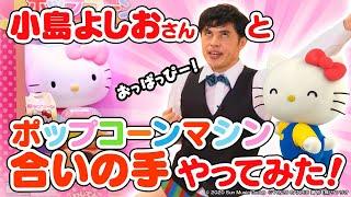 ハローキティ合いの手チャレンジ・ポップコーンマシーンおっぱっぴーバージョン!