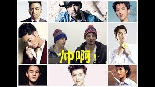 中西方对男性审美有何差异?最帅的中国男明星是谁?