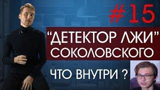 Детектор лжи блоггера Соколовского Sokolovsky!: как ловко кинуть и зрителей, и полиграфолога!