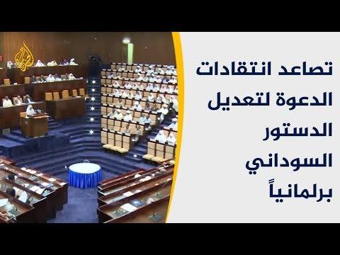 تصاعد انتقادات الدعوة لتعديل الدستور السوداني برلمانياً  - نشر قبل 5 ساعة