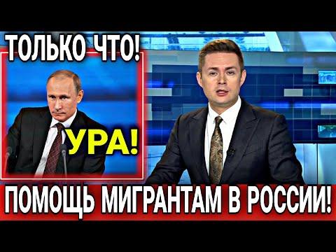 УРА! СРОЧНО 21 ИЮЛЯ ПОМОЩЬ МИГРАНТАМ В РОССИИ! УЗБЕКИ ТАДЖИКИ ДОЛЖНЫ ЗНАТЬ ВАЖНУЮ НОВОСТЬ СЕГОДНЯ!