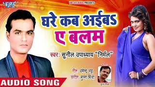 घरे कब अईबा ऐ बलम - Sawati Ke Jhasa Me - Sunil Upadhyaye Nirmal - Bhojpuri Hit Song 2018