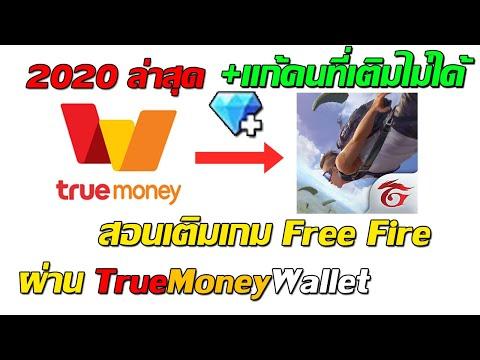 (ล่าสุด)สอนเติมเกม Free Fire ผ่าน True Money Wallet เเก้สำหรับคนที่เติมไม่ได้