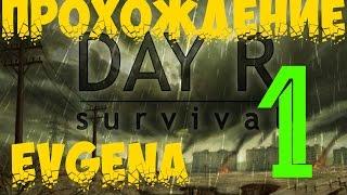 Day R Survival 1 Прохождение Evgen GoUp