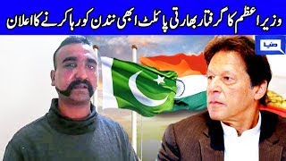 Pakistan announces to release Indian Wing Commander Abhinandan | 27 February 2019 | Dunya News