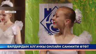 Балдардын алгачкы онлайн саммити өтөт - Кыргызстан жаңылыктары