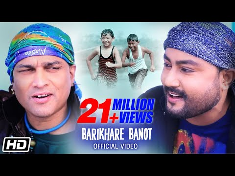 "Barikhare Banot | Zubeen Garg | Babu Baruah | Super Hit Assamese Duet 2018 | Times Music East: Times Music Presents ""Barikhare Banot"" heart touching duet by Zubeen Garg & Babu Baruah .The sensational duo first time doing an Assamese duet single on brotherhood . It's a song about childhood story telling  of two brothers.  Audio Credits  Song : Barikhare Banot  Singer : Zubeen Garg & Babu Baruah  Background Vocal : Shekhar Goswami Lyrics & Composition: Chandan Kakati  Music Arrangements : Shekhar Goswami  Video Credits   Cast : Babu Baruah,Zubeen Garg ,Nibir Handique and Jugal Gogoi  Editing : Moni Rajkonwar Choreography : Bimal Bora Cinematography : Prithviraj Dutta Make Up : Dipshikha  Stream / Download on :  Times Music - http://bit.ly/2G5jwVb Gaana - http://bit.ly/2Cftocz Wynk - http://bit.ly/2slb16E Saavn - http://bit.ly/2H8UPsb  For Caller Tunes, dial the below codes. Airtel Users For Hello Tunes Dial 5432116483012 (Toll Free) Vodafone Users For Caller Tunes Dial 53710235956 (Rs 0.30/Min) Idea Users For Dialer Tones Dial 5678910235956 (Toll Free)  For more updates: Facebook: https://www.facebook.com/TimesMusicEast/ Like us On G+: https://plus.google.com/115942273964853601730 Tweet us your favourite videos on:  https://twitter.com/Timesmusiceast Visit Our Website: http://www.timesmusic.com/"