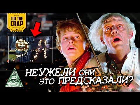 """Неужели фильм """"Назад в Будущее"""" предсказал будущее? (Теория)"""