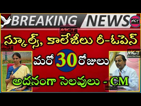Ts Schools, Colleges Reopen Date 2021 || Ts School Reopening Date 2021 || @Master Class Telugu