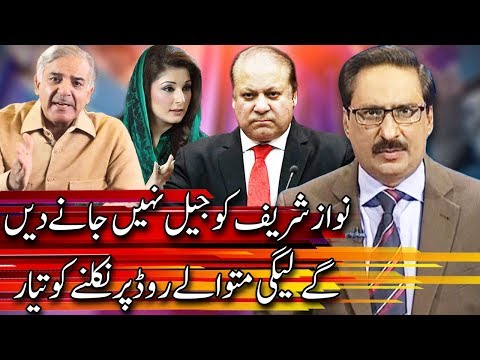 Kal Tak with Javed Chaudhry | Nawaz Sharif in Jail | 9 July 2018 | Express News