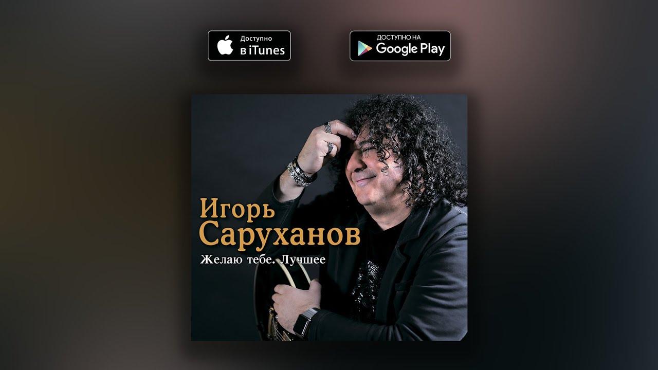 Игорь Саруханов - Желаю тебе