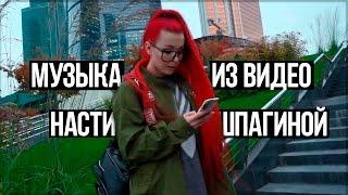 Музыка из видео Насти Шпагиной