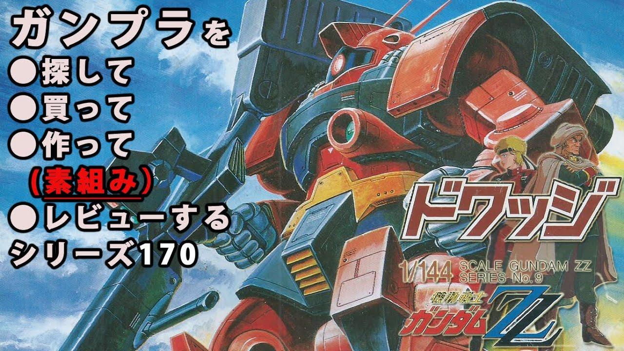 ガンプラ/ドワッジ(旧キット・MS-09G/H・1/144)製作(素組み)レビュー動画 170/機動戦士ガンダムZZ[Gunpla Classic 1986]【ゆい・かじ】