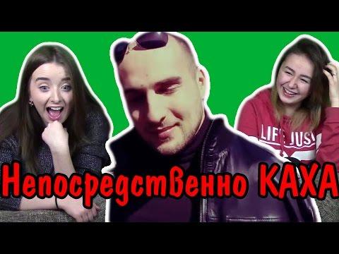 Реакция на НЕПОСРЕДСВЕННО КАХА (KlizmaTV)