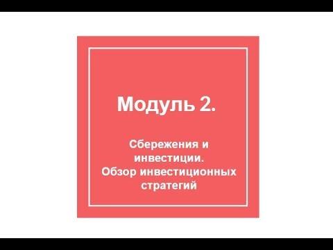 Модуль 2 Сбережения и инвестиции Обзор стратегий