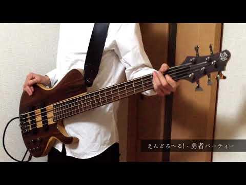 【Bass】えんどろ~る! - 勇者パーティー【えんどろ~! OP】