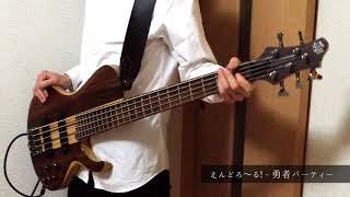 【Bass】えんどろ〜る! - 勇者パーティー【えんどろ〜! OP】